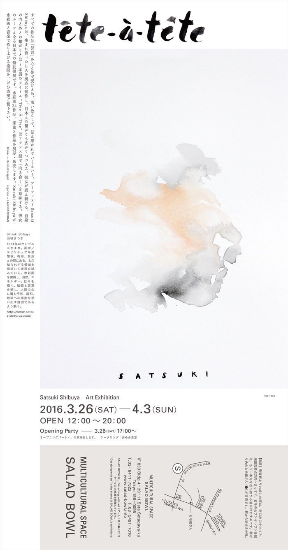 satsukishibuyaさんDM_201602