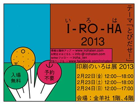 topics_irohaten2013